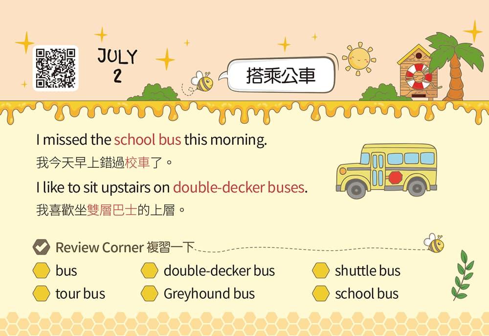 日常樂活 Day by Day 7/2