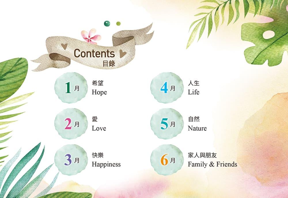 心靈療癒Day by Day 目錄