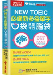 必備新多益單字-口袋就是你的腦袋+1朗讀 MP3