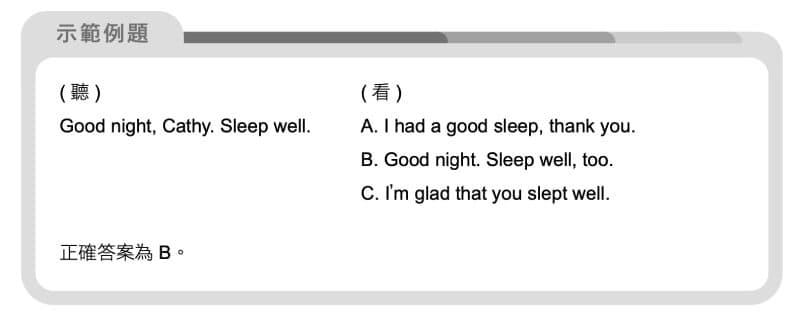 問答題範例,需要 14 秒內回答