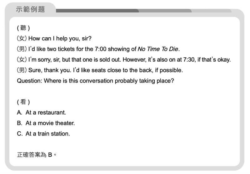 簡短對話,要在 14 秒內回答完畢。
