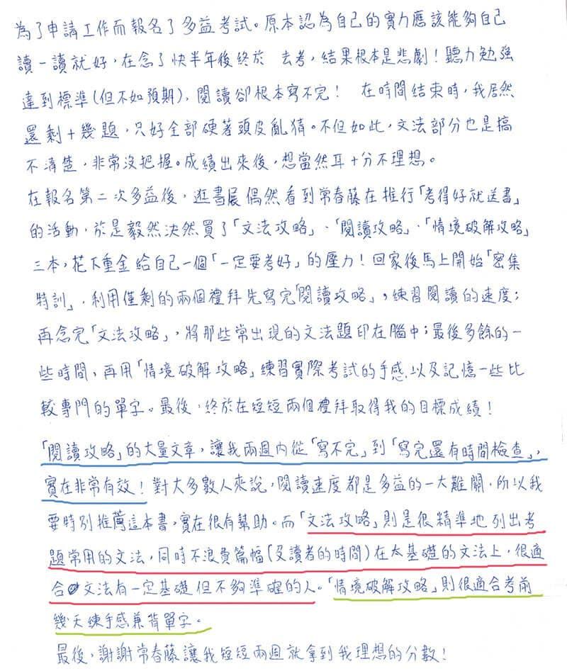 韓小姐 常春藤網路書城