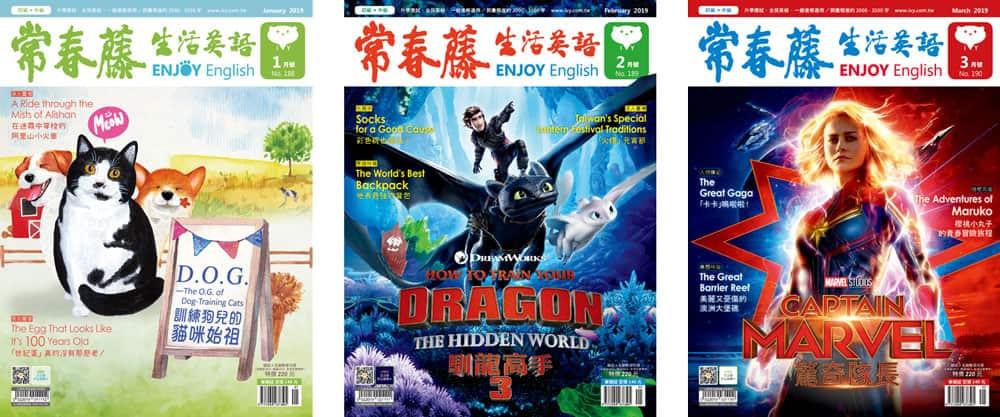 常春藤生活英語雜誌適合準備初級、中級的孩子閱讀