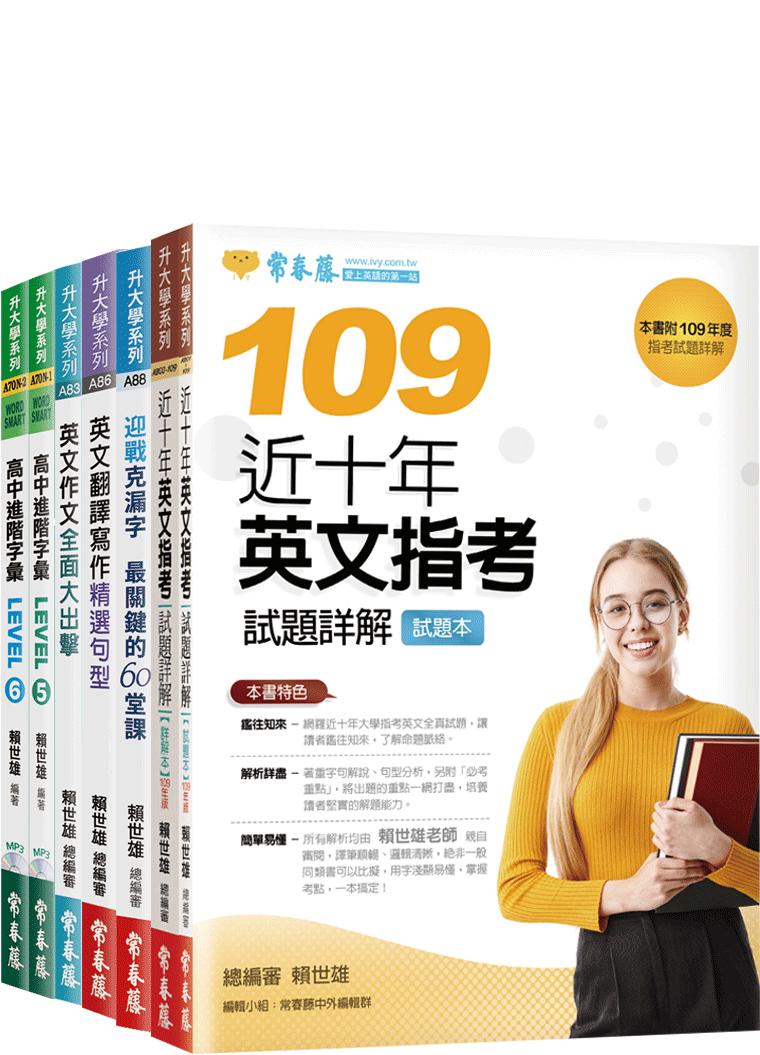 【高二、三生適用】戰勝指考90天衝刺套書(6書+1MP3)
