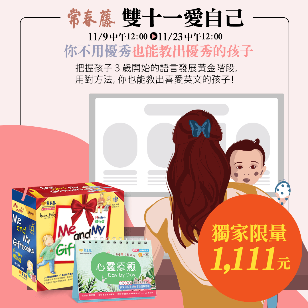 https://www.ivy.com.tw/product/product_book/2019022611222058009/BAM0115