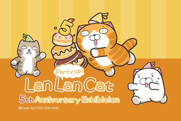 嗨起來! 白爛貓五週年特展 Party up! Lan Lan Cat 5th Anniversary Exhibition