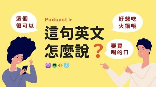 這句英文怎麼說 Podcast 學英文吧