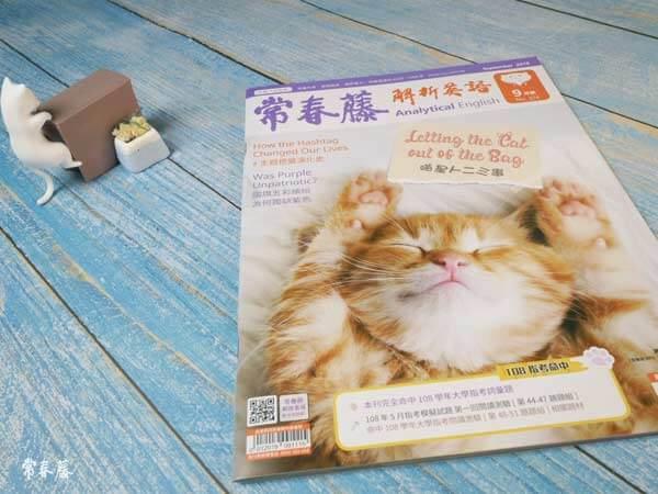 常春藤解析英語雜誌