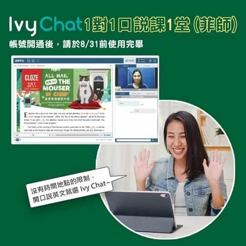 半年6期贈送Ivy Chat 1對1口說課1堂(菲師-期限至8/31)