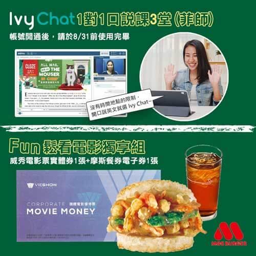 二年24期贈送Ivy Chat 1對1口說課3堂(菲師-期限至8/31)+Fun鬆看電影獨享組