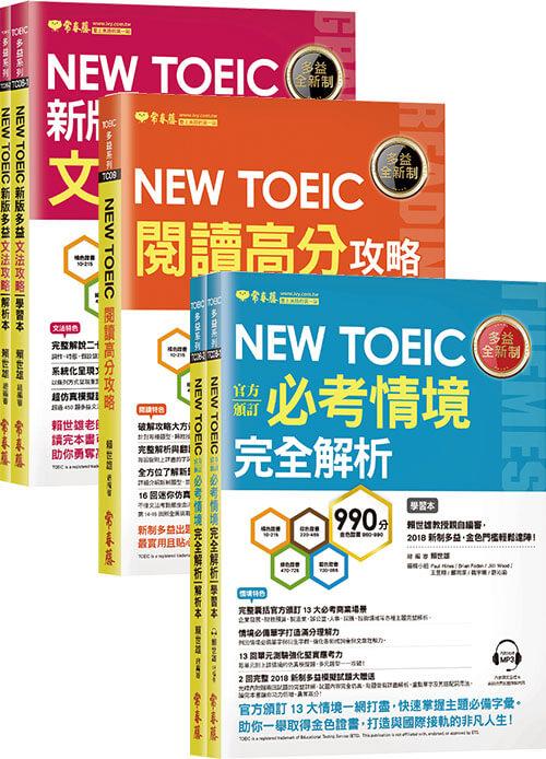 韓小姐推薦書單!TOEIC新制多益衝刺套組(3書+1MP3)