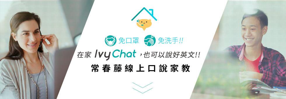 齊心防疫方案~Ivy Chat常春藤線上一對一口說家教,陪伴國小、國中、高中孩子,一起在家練英語!