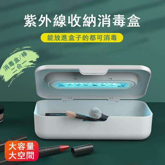 紫外線臭氧消毒盒(共3個名額)