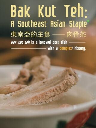 東南亞的主食 —— 肉骨茶 Bak Kut Teh: A Southeast Asian Staple