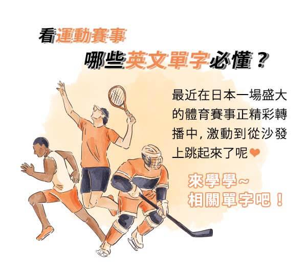看運動賽事,哪些英文單字必懂?