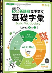 迎戰108新課綱:高中英文基礎字彙 Levels 1 & 2 9789860666236 A92