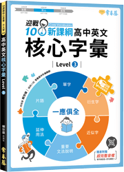 迎戰108新課綱:高中英文核心字彙 Level 3 9789869977524 A93