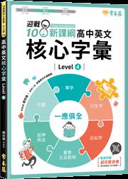 迎戰108新課綱:高中英文核心字彙 Level 4 9789869977531 A94