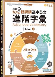 迎戰108新課綱:高中英文核心字彙 Level 5 9789869977579 A95