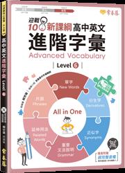 迎戰108新課綱:高中英文核心字彙 Level 6 9789869977586 A96