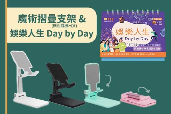 魔術摺疊手機支架(顏色隨機)+《娛樂人生 Day by Day》