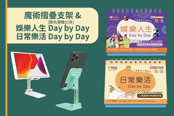魔術摺疊手機支架(顏色隨機)+《娛樂人生 Day by Day》+《日常樂活 Day by Day》