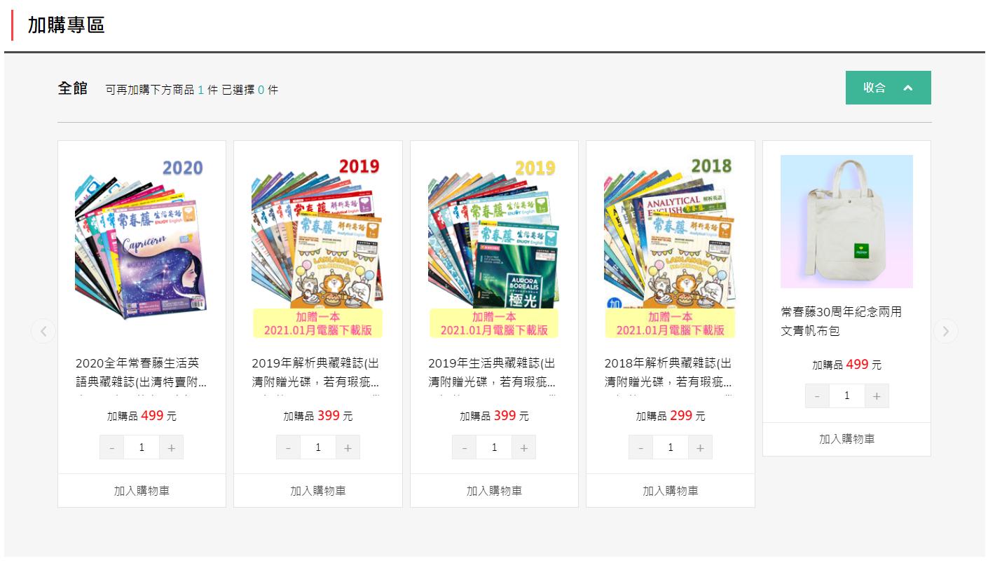 結帳時,加購  2020全年典藏雜誌只要 333元!(若選擇超商取貨,同一筆訂單最多只能購買二捆喔。