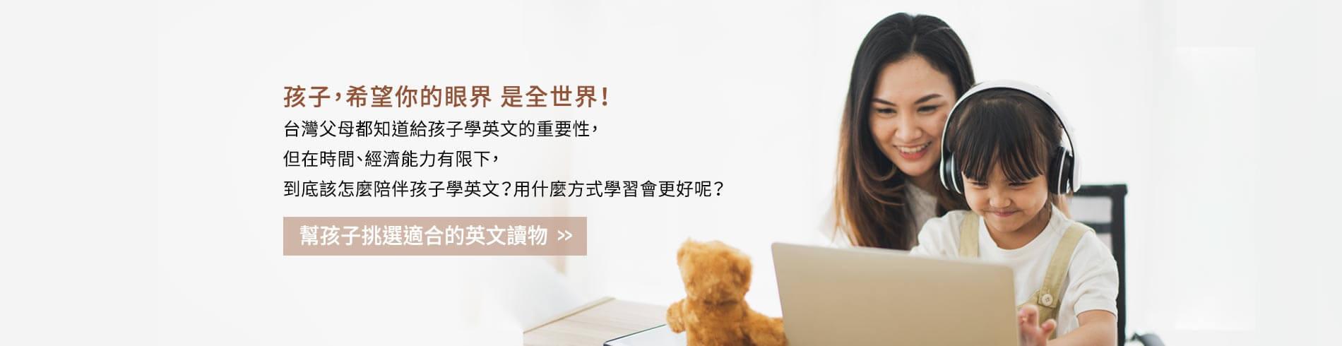 該怎麼陪伴孩子學英文?用什麼方式學習會更好呢?! 一起來挑選最適合孩子的英文讀物!!