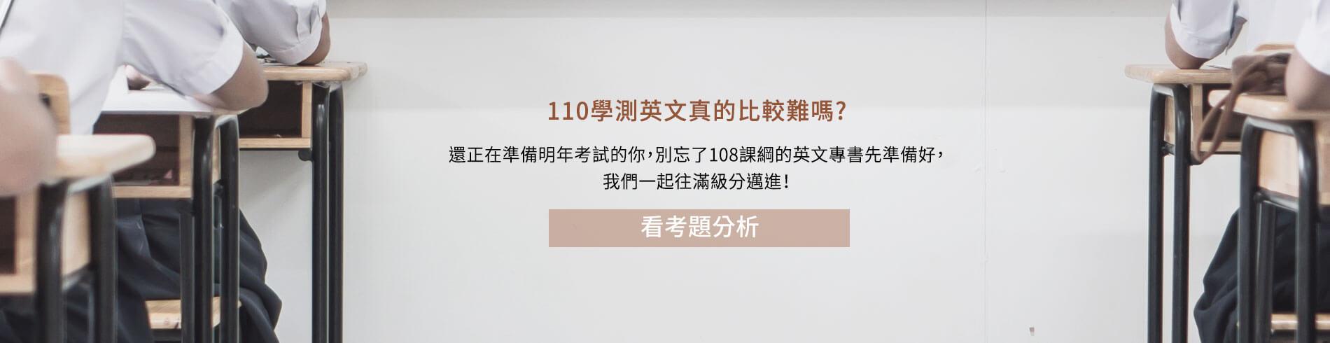 110學測英文真的比較難嗎? 來看題型分析~~還正在準備明年考試的你,別忘了108課綱的英文專書先準備好,我們一起往滿級分邁進!