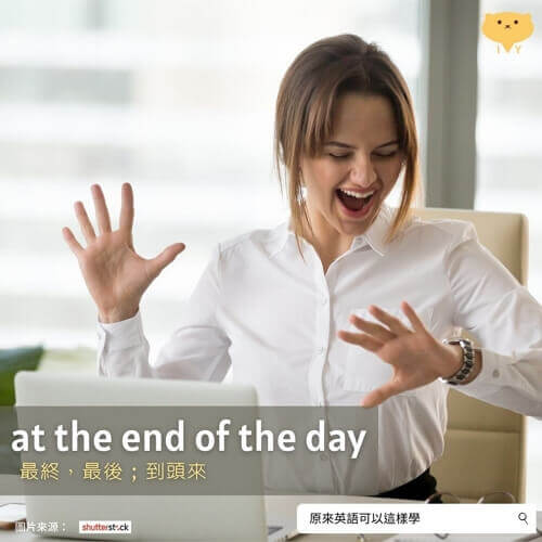 English is so Easy,英文俚語,英語片語,生活俚語,原來英語可以這樣學