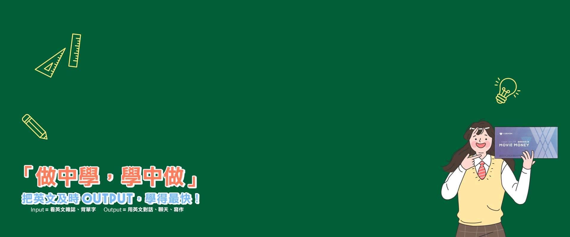 常春藤解析英語雜誌(長期訂閱)-【做中學,學中做】