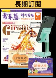 常春藤解析英語雜誌(長期訂閱)【在家自言自娛變成外國人】