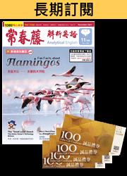 【長期訂閱】常春藤解析英語雜誌+誠品禮券