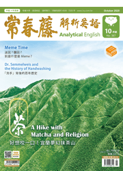 常春藤解析英語雜誌-2020年10月號