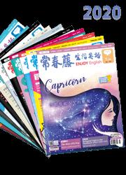 2020全年常春藤生活英語典藏雜誌(含互動教學光碟)