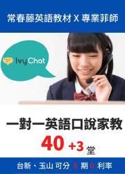 40堂 Ivy Chat常春藤英語口說家教(菲師)+常春藤英語教材<加贈>3堂 Ivy Chat一對一口說課(台新、玉山可分 6期 0利率)