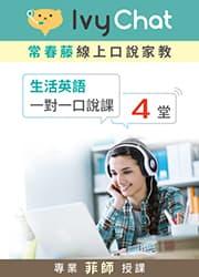 4堂 Ivy Chat 一對一英語口說家教(菲師)+1期常春藤英語雜誌+光碟
