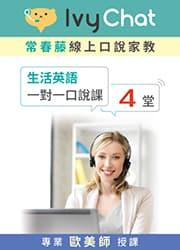 4堂 Ivy Chat 一對一英語口說家教課(歐美師)+1期常春藤英語雜誌+光碟