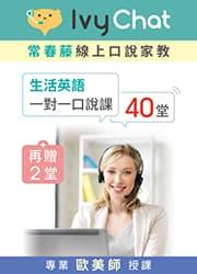 40堂 Ivy Chat一對一口說英語家教(歐美師)+4期常春藤英語雜誌+光碟 <加贈>2堂 Ivy Chat一對一口說課