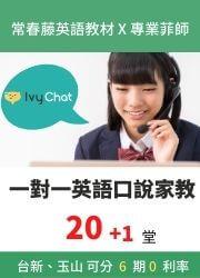 20堂Ivy Chat常春藤英語口說家教(菲師)  <加贈>1堂Ivy Chat一對一口說課(台新、玉山可分 3期 0利率)