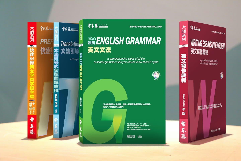 用最潛顯易懂的教學方式,鉅細靡移的解說內容,輕鬆幫你打好文法基礎!原來英文句型就是這麼簡單!