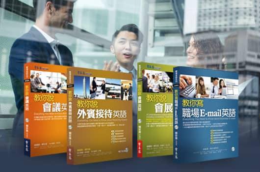 看懂時事英文新聞為職場加分,並藉由各種職場情境對話,幫助讀者快速學習到與國外客戶應對進退及社交上會運用到的英文。