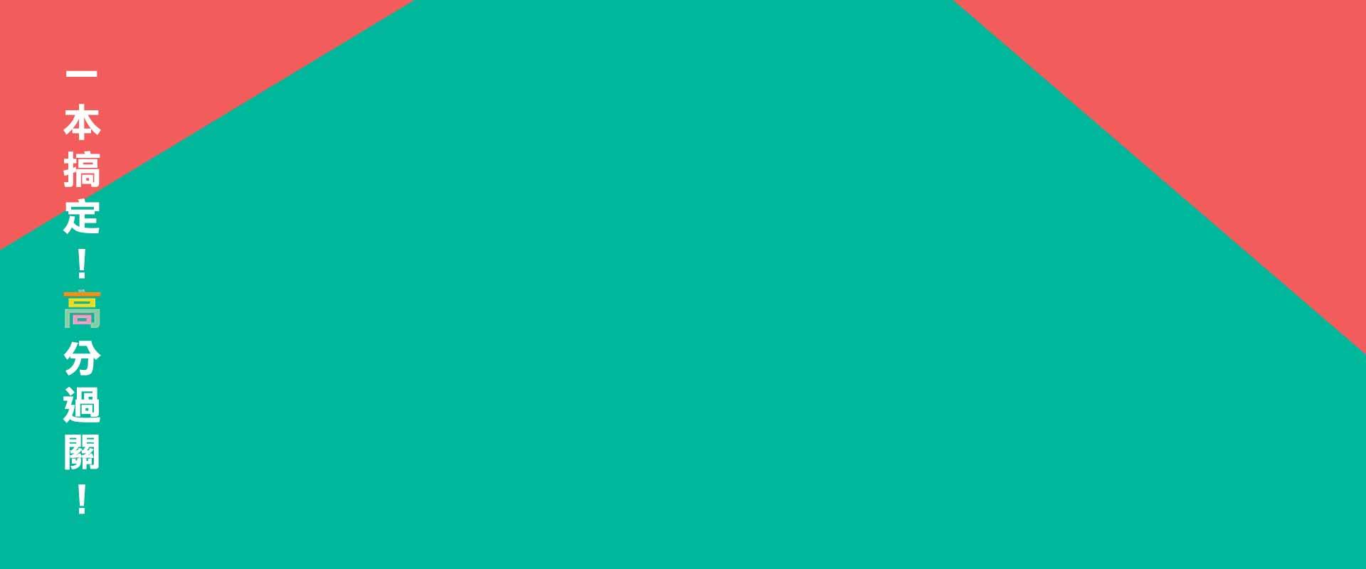一本搞定 高分過關!GEPT 新制全民英檢中高級5 回必勝模擬試題+詳解(初試+