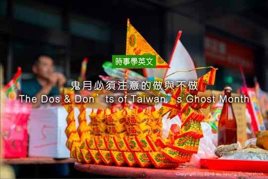 鬼月必須注意的做與不做 The Dos & Don'ts of Taiwan's Ghost Month