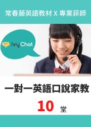 10堂 Ivy Chat 常春藤英語口說家教(菲師)+1期常春藤英語雜誌