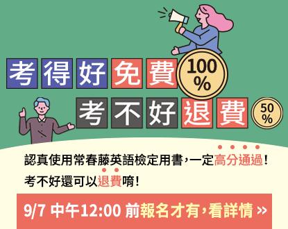 常春藤【GEPT / TOEIC 檢定獨享】考得好免費,考不好退費!