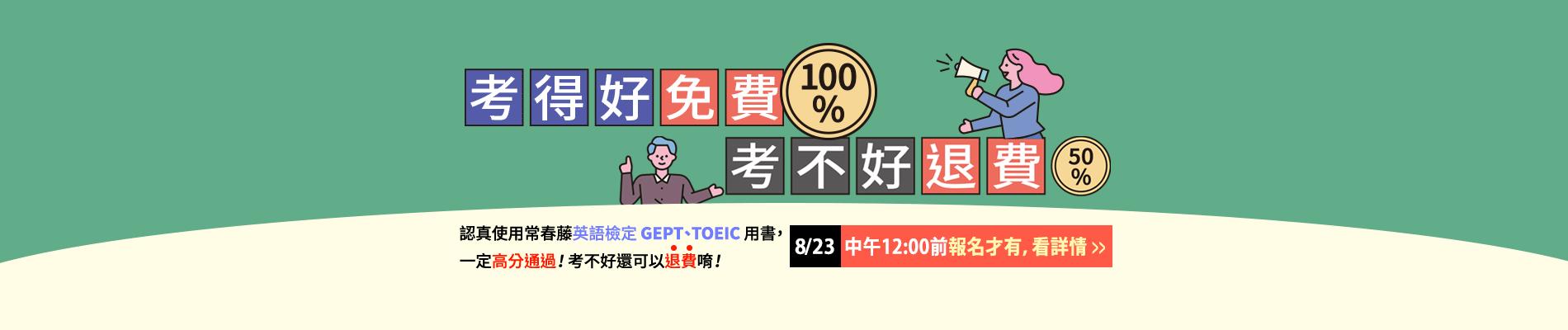 【TOEIC / GEPT英檢獨享任3本75折】考得好免費,考不好退費!