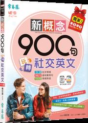 新概念900句玩轉社交英文(獨家買1送1,買紙本書送電子書)