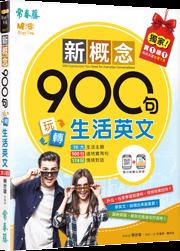 新概念900句玩轉生活英文(獨家買1送1,買紙本書送電子書)