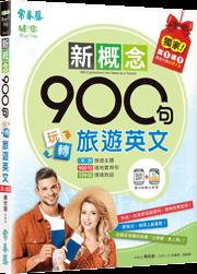 新概念900句玩轉旅遊英文(獨家買1送1,買紙本書送電子書)